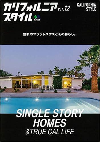 カリフォルニアスタイル CALIFORNIA STYLE Vol.12, manga, download, free