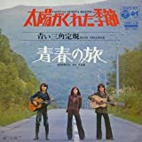 太陽がくれた季節 (MEG-CD)