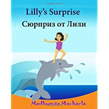 Russian books for kids: Lilly's Surprise: Russian Picture Books,Children's English-Russian Picture bool (Bilingual Edition) (Russian Language),Russian childrens books