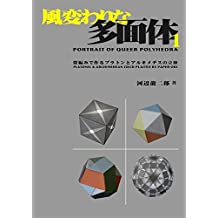 Portrate of queer Polyhedra: platonic and archimedean solid plaited by paper obi (Japanese Edition)