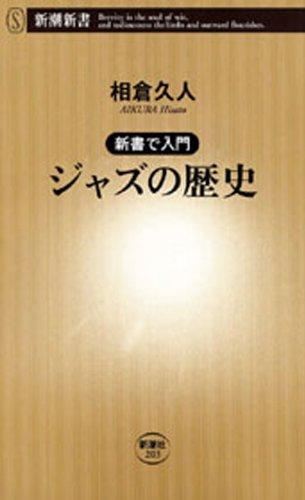 ―新書で入門―ジャズの歴史(新潮新書)