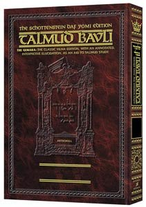 Download SCHOTTENSTEIN DAF YOMI EDITION OF THE TALMUD - ENGLISH [#41] - BAVA METZIA VOLUME 1 (FOLIOS 2A-44A) pdf