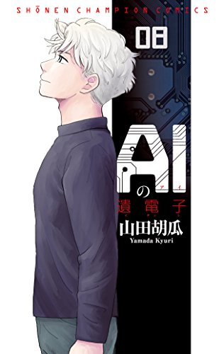 AIの遺電子 08 (少年チャンピオン・コミックス)