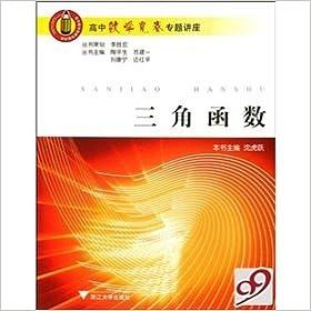 High School Mathematics Competition Seminar: trigonometric(Chinese Edition)