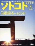 SOTOKOTO ( ソトコト ) 2010年 02月号 [雑誌]