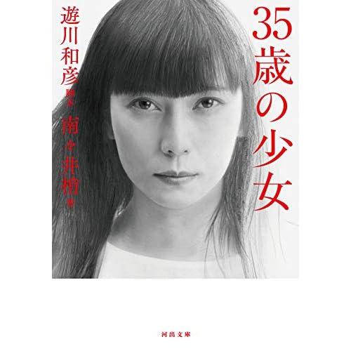 35歳の少女 表紙画像