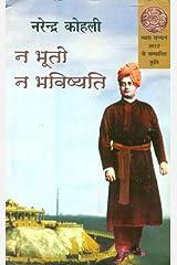 Na Bhuto Na Bhavishyati Paperback