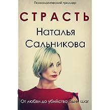 Страсть (English/Russian bilingual edition)