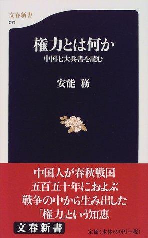 権力とは何か―中国七大兵書を読む (文春新書)