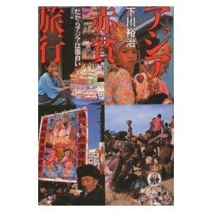 アジア赤貧旅行―だからアジアは面白い (徳間文庫)