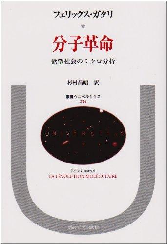 分子革命―欲望社会のミクロ分析 (叢書・ウニベルシタス)