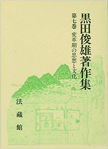 変革期の思想と文化 (黒田俊雄著...