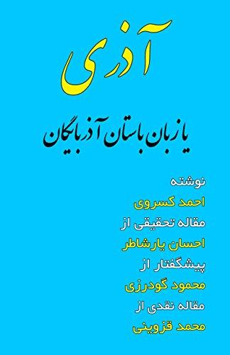 Azari, Ya Zaban Bastan Azarbaygan: Azari: Or the National Language of Azarbaijan (Ibex Kasravi Publication Series) (Volume 3)