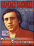 I have something to sing about - Vladimir Vysotsky / Mne est', chto spet'... Vol. 3 - Vladimir Vysotskij (DVD PAL)