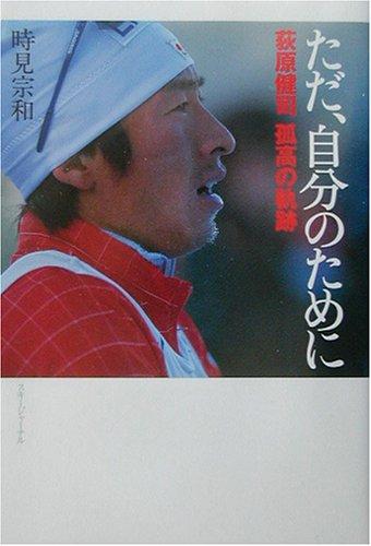 荻原 健司(Kenji Ogiwara)