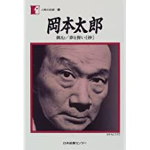 岡本太郎―挑む/夢と誓い(抄) (人間の記録 (77))