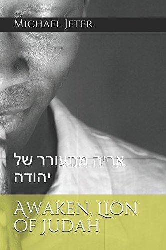 Awaken, Lion of Judah: אריה מתעורר של יהודה (The Great Awakening) ebook