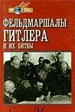 Hitler's Field Marshals, Samuel W. Mitcham, 0812885422