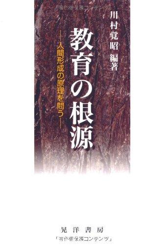 Kyoiku no kongen : Ningen keisei no genri o to. pdf epub