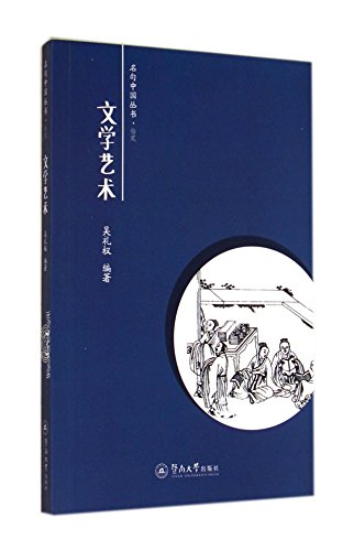 Famous Chinese literature and art(Chinese Edition)