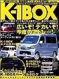 K-1BOX―軽自動車ワンボックス専門誌 (Gakken mook―K‐car special)
