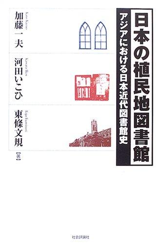 日本の植民地図書館―アジアにおける日本近代図書館史