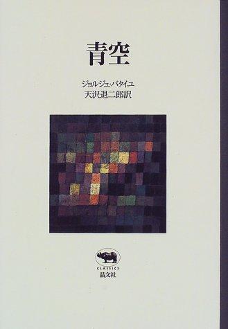 青空 (晶文社クラシックス)