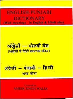punjabi to hindi dictionary pdf