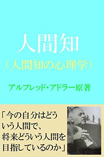 ningenti ningentinosinrigaku: ningenwosiruyuki (Japanese Edition) 4172Q5 T9WL