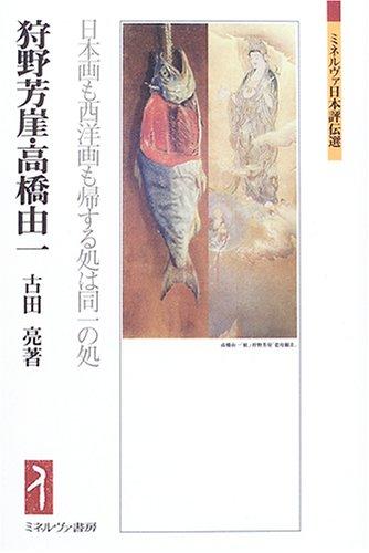 狩野芳崖・高橋由一―日本画も西洋画も帰する処は同一の処 (ミネルヴァ日本評伝選)