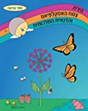 img - for Hebrew Edition: The Milkweed, the Monarch, and the Moon book / textbook / text book