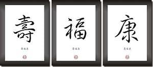 Impresión de caracteres Kanji de caligrafía china - japonesa como decoración, Larga Vida, suerte, salud