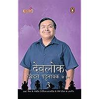 Devlok 3: (Hindi Edition)