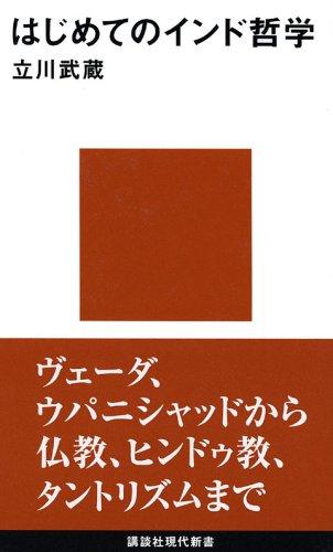 はじめてのインド哲学 (講談社現代新書)