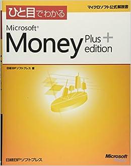ひと目でわかるms money plus edition マイクロソフト公式解説書