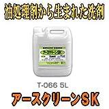 エコエストジャパン 業務用油処理剤(食用油用・原液タイプ) アースクリーンSK 5L T-066