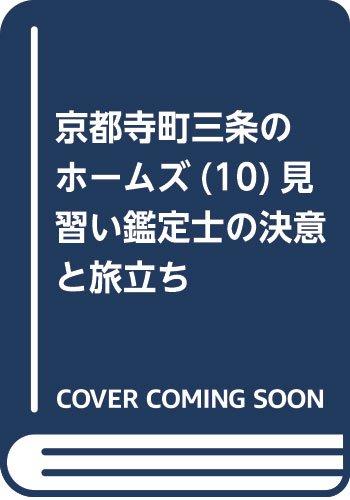 見習い鑑定士の決意と旅立ち京都寺町三条のホームズ(10) (双葉文庫)