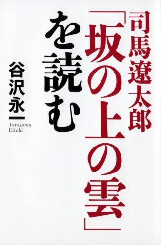 司馬遼太郎「坂の上の雲」を読む