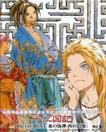 12kokuki (The Twelve Kingdoms) Blu-ray BOX 4