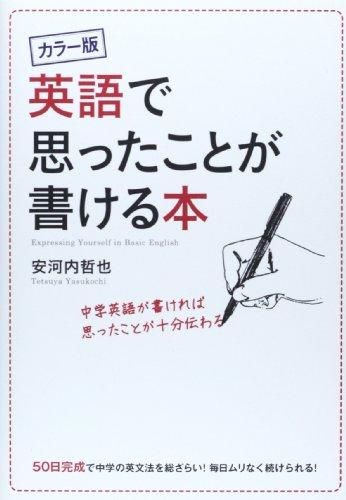 カラー版 英語で思ったことが書ける本
