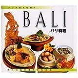 バリ料理―神々の島の食をきわめる (アジア食文化紀行)