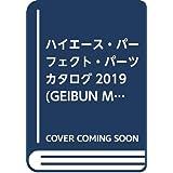 ハイエース・パーフェクト・パーツカタログ2019 (GEIBUN MOOKS)