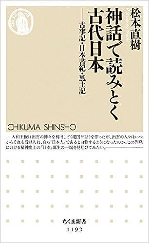神話で読みとく古代日本: 古事記...