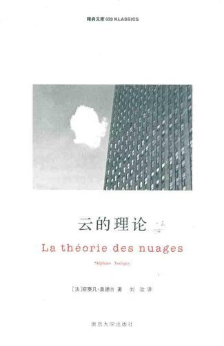 Read Online The Theories of Clouds / Classical Library (Chinese Edition) pdf epub