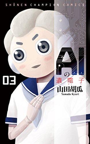 AIの遺電子(3) / 山田胡瓜の商品画像
