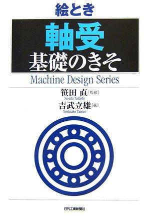 絵とき「軸受」基礎のきそ (Machine Design Series)