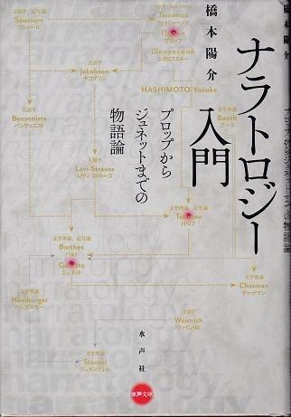 ナラトロジー入門―プロップからジュネットまでの物語論 (水声文庫)