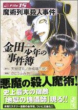 金田一少年の事件簿File(15) (講談社漫画文庫)