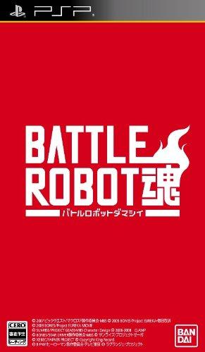 バトルロボット魂