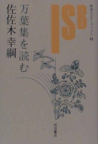 万葉集を読む (岩波セミナーブックス (72))